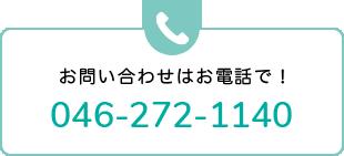 お問い合わせはお電話で!046-272-1140